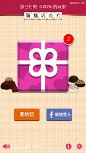 猜猜巧克力 - screenshot thumbnail