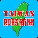 即時台灣新聞 icon