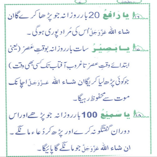 description rohani elaj urdu a video app of sheikh e tareeqat ameer e