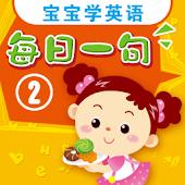 宝宝学英语每日一句2