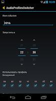 Screenshot of AudioProfilesSwitcher