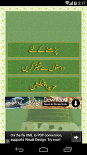 100 Durood-O-Salam | Android Application | WebBudds - Open