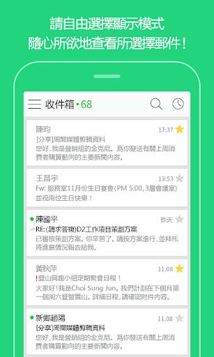 Naver Works 郵件