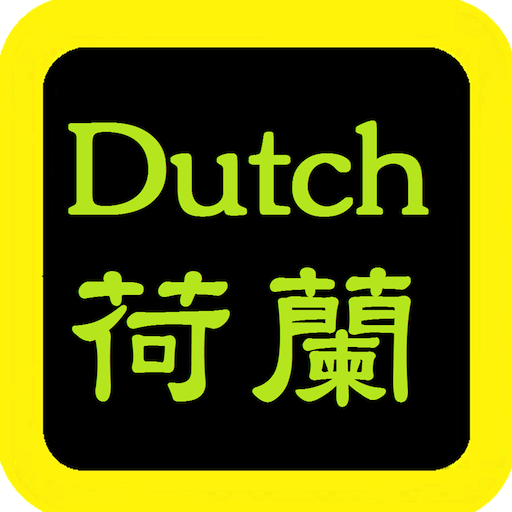 Dutch Audio Bible 荷蘭語有聲聖經 個人化 App Store-愛順發玩APP