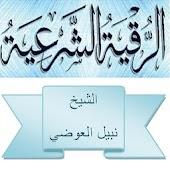 الرقية - الشيخ نبيل العوضي