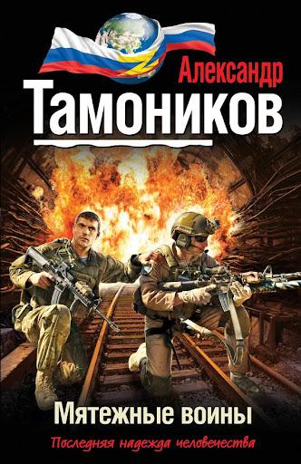 Мятежные воины. А.Тамоников