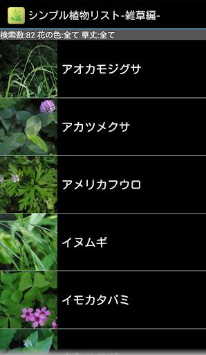 シンプル植物リスト-雑草編-