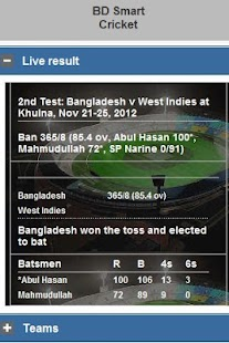 BD Smart Cricket - screenshot thumbnail