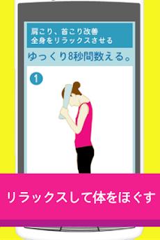 タオルストレッチでシェイプアップ~代謝アップダイエット!~のおすすめ画像3