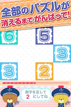がんばれ!ルルロロの数字パズル~カワイイ計算脳トレゲーム~のおすすめ画像3