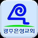 광주은성교회 icon