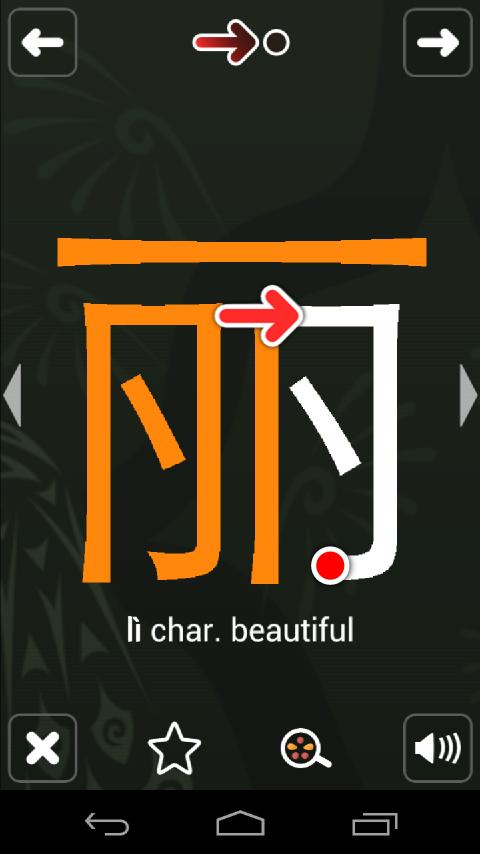 learn chinese writing app android