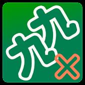 九九れんFree|九九練習アプリ