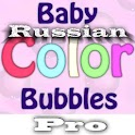 Baby Color Bubbles Russian PRO icon