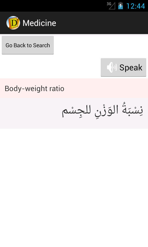 Medicine - English To Arabic - screenshot