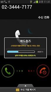 [광고전화차단,번호조회] 됐거든요~☆ - screenshot thumbnail