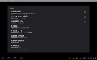 Screenshot of 災害ナビ「.Me」for Tablet