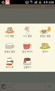 Teatime illust kakaotalk theme - screenshot thumbnail