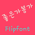 MBCMustBeGood Korea Flipfont icon