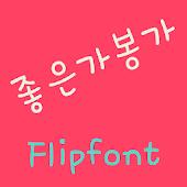 MBCMustBeGood™ Korea Flipfont