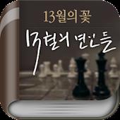 [로맨스소설] 13월의 꽃