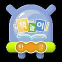 아띠-책놀이(한글책)