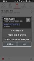 Screenshot of SeoulBus (서울버스)
