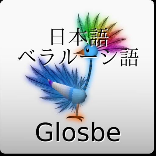 日本語-ベラルーシ語辞書 教育 App LOGO-硬是要APP