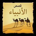 قصص الانبياء - النسخة الكاملة icon