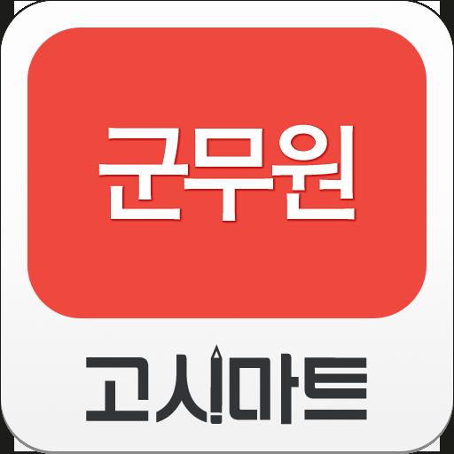 군무원 동영상강의-고시마트 LOGO-APP點子
