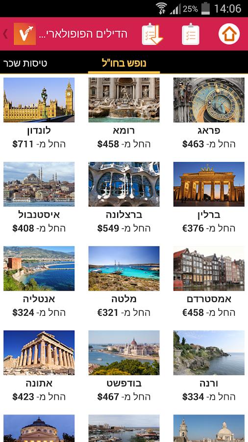 טרווליסט השוואת מחירים בתיירות - screenshot