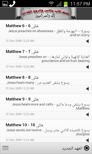 【免費音樂App】الأنجيل المقدس - العهد الجديد-APP點子