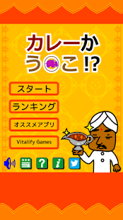 Curry or Poop!?- screenshot thumbnail