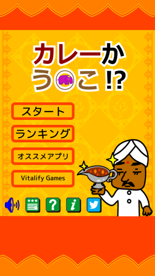 Curry or Poop!?- screenshot