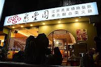 聚豐園江浙美食專門店