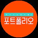 권주미 포트폴리오 1.1!!