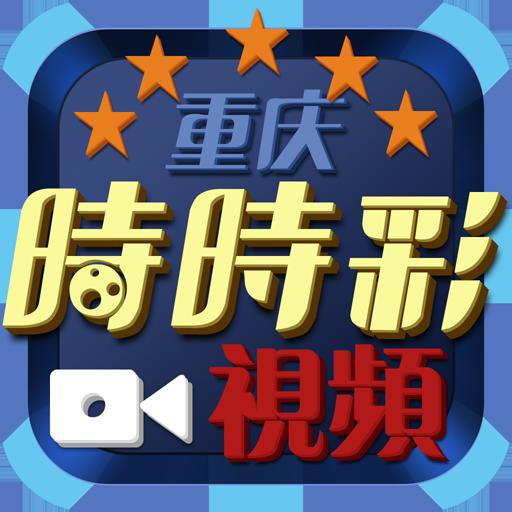 重庆时时彩开奖直播 LOGO-APP點子