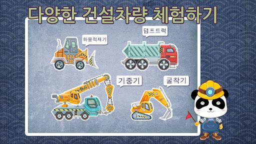 【免費教育App】酷玩工程車-寶寶巴士-APP點子