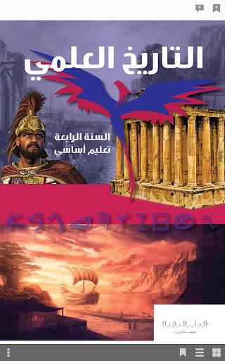 تاريخ رابع أساسي - حبيب