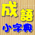 Chinese four character idioms icon
