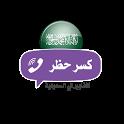 فك حجب الفيبر في السعودية 2014 icon