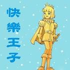 快樂王子 童話故事有聲書 icon