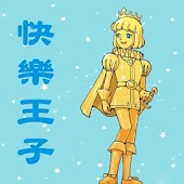 快樂王子 童話故事有聲書