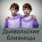Дьявольские близнецы icon