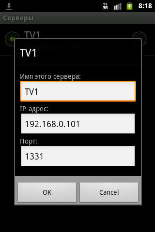 IP-TV Player Remote Lite - screenshot