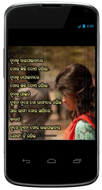 "Search Results for ""Oriya Katha O Notha"" – Calendar 2015"