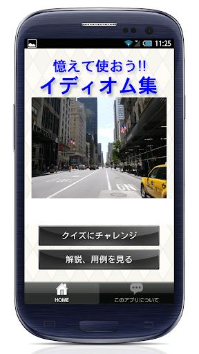 無料教育Appの英語イディオム 記事Game