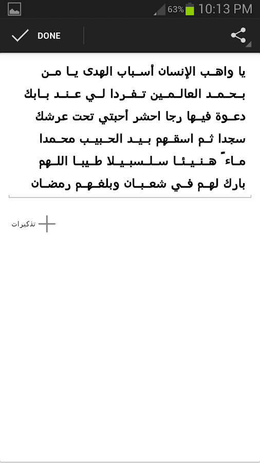رسائل - screenshot