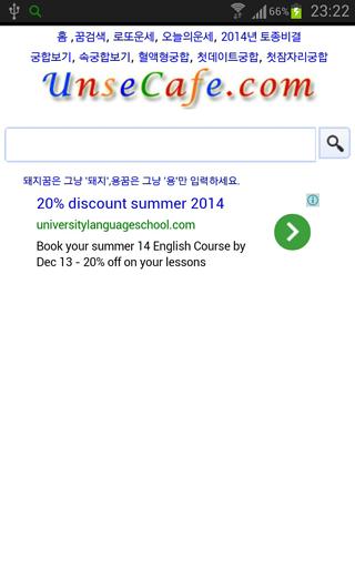 운세카페 - 2014년 무료 토정비결 꿈해몽 궁합