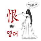 한맺힌 영어 icon